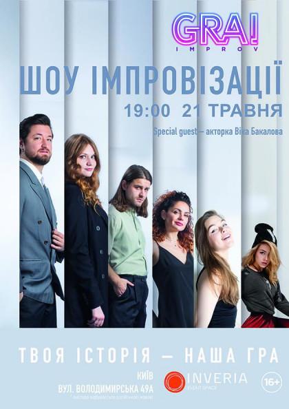 GRAI Improv шоу
