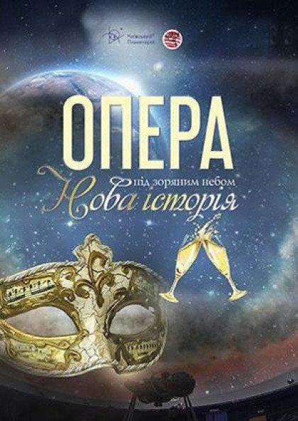 Опера под звездным небом «Новая история»