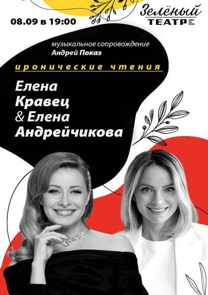 Elena Kravets and Elena Andreychikova. Ironic reading