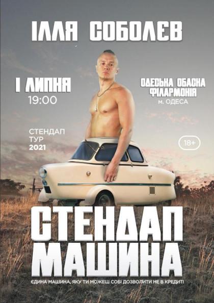 Ілля Соболєв СТЕНДАП-МАШИНА тур 2021 (Одеса)