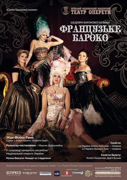 Шедеври барокової музики. Французьке бароко