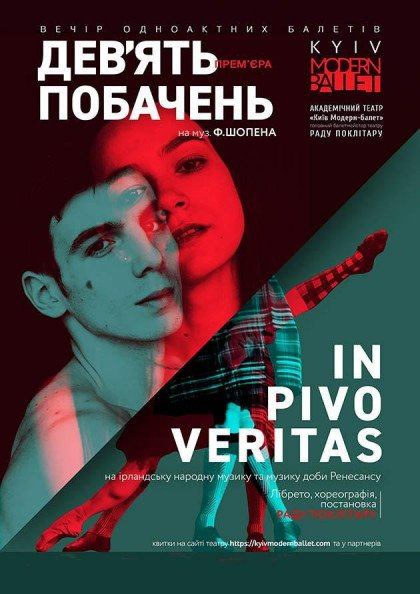 Kyiv Modern Ballet. In pivo veritas. Девять побачень