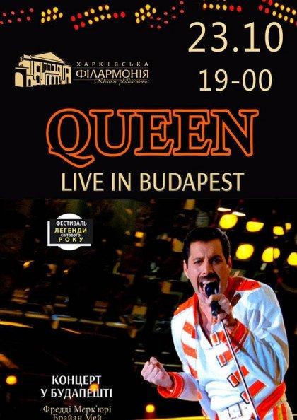 "Фильм-концерт ""QUEEN LIVE IN BUDAPEST"""