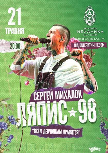 ЛЯПИС 98 (концерт под открытым небом)