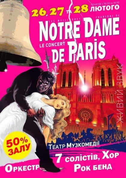 Нотр Дам де Пари (Notre Dame de Paris)