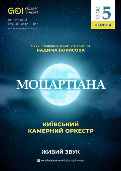 «Моцартіана» Київський камерний оркестр