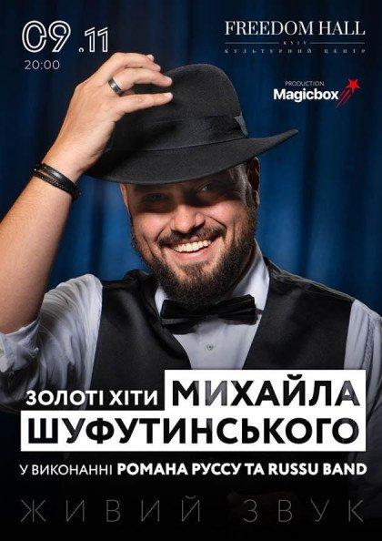 Золотые хиты Михаила Шуфутинского в исполнении Романа Руссу