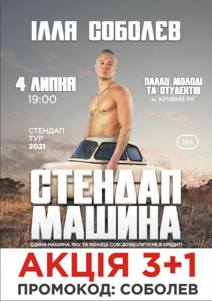 Ілля Соболєв СТЕНДАП-МАШИНА тур 2021 (Кривий Ріг)