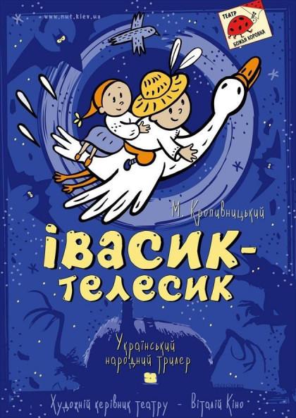 Ивасик-Телесик