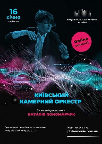Онлайн концерт: Моцартіана