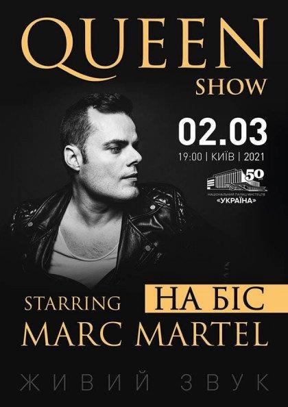QUEEN SHOW. Starring Marc Martel. НА БИС!