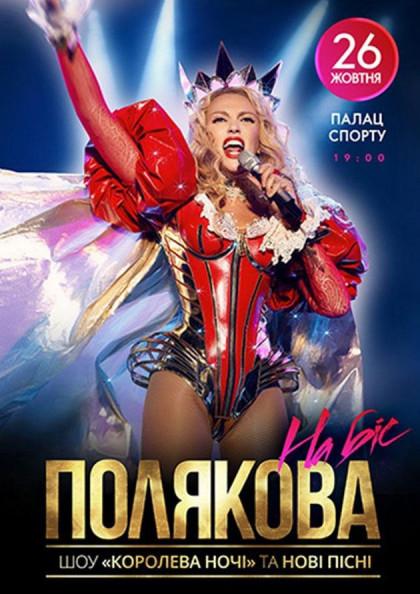 Оля Полякова Королева ночі. Шоу на біс!