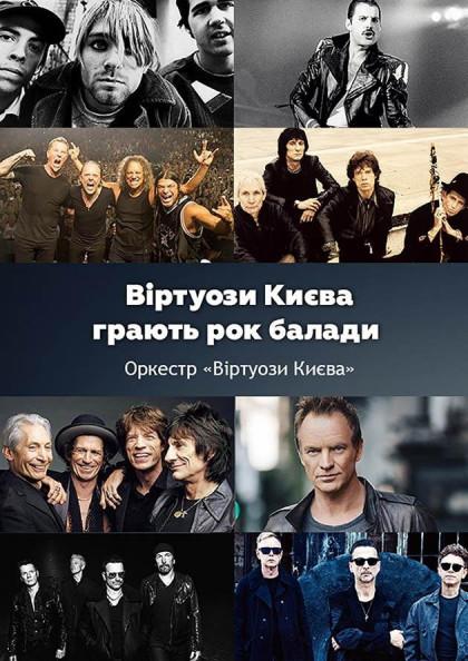 Рок балади. Віртуози Києва