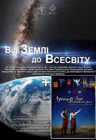 """""""Від Землі до Всесвіту та дивні супутники"""". Полнокупольное видео-шоу"""