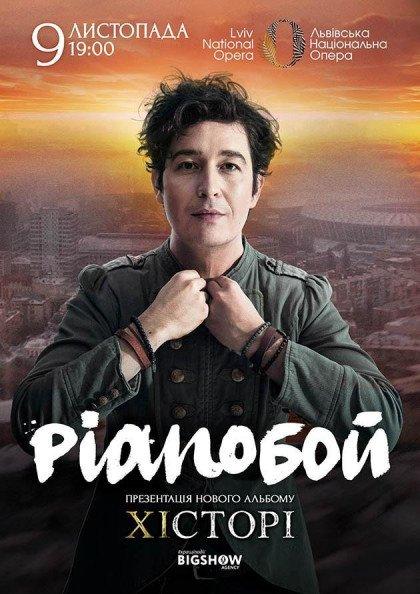 Pianoбой - Новый альбом