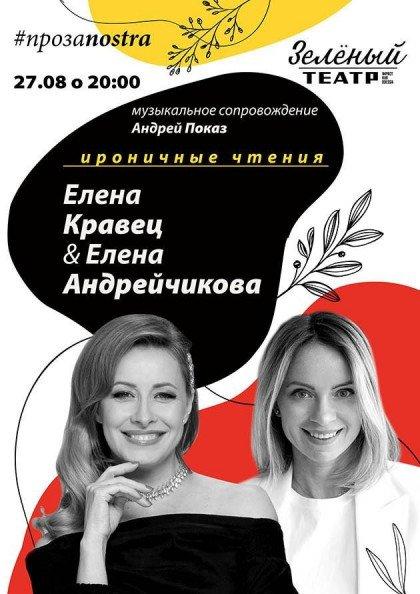 Елена Кравец и Елена Андрейчикова. Ироническое чтение