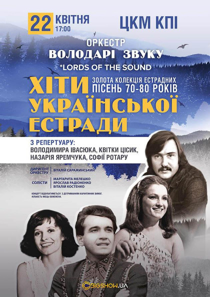 Володарі звуку. Lords of the Sound. Хиты украинской эстрады