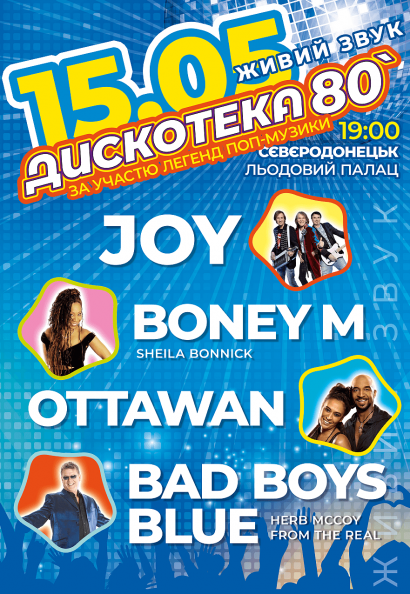 Дискотека 80-х: Joy, Boney M ,Bad Boys Blue, OTTAWAN!