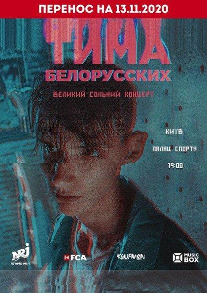 Тіма Білоруських