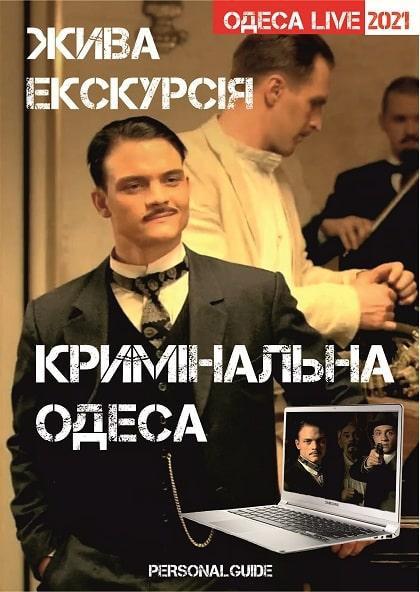 """Онлайн экскурсия """"Криминальная Одесса"""""""