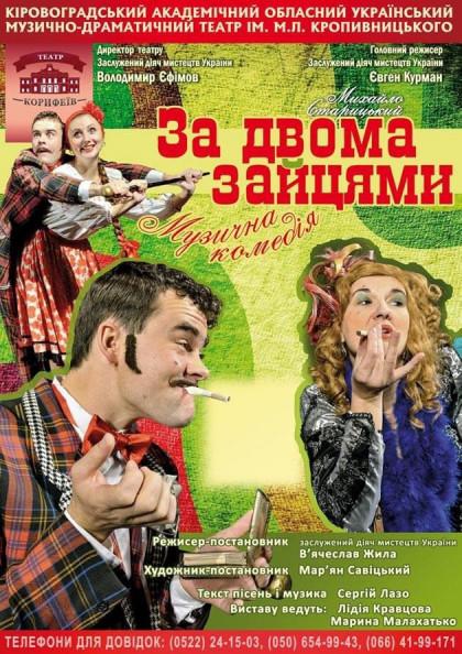 """""""За двома зайцями""""Михайло Старицький"""
