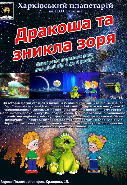 """""""Дракоша та зникла зоря"""". Полнокупольное видео-шоу"""