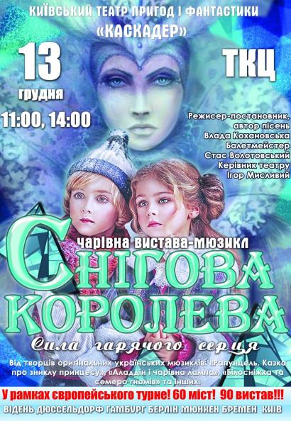 Спектакль-мюзикл «Снежная королева. Сила гарячого серца»