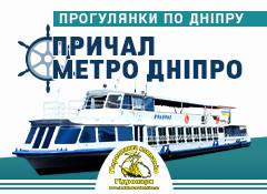 Причал - метро Дніпро