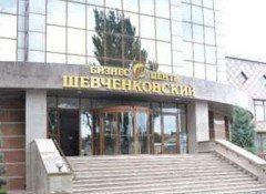 Бизнес-центр «Шевченковский»