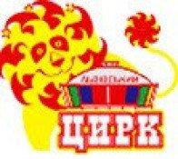 Львовский Цирк