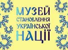 Музей становления украинской нации
