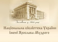 National library of Ukraine named after Yaroslav the Wise
