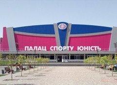 Палац Спорту «Юність»