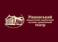 Рівненський академічний український музично-драматичний театр