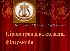 Кіровоградська обласна філармонія