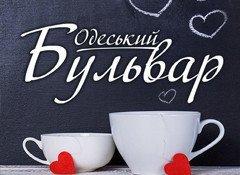 Restoran «Odesskij Bul'var»
