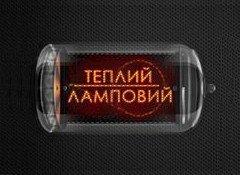 Арт-Клуб Тёплый Ламповый