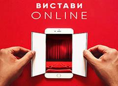 Онлайн-трансляція