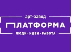 Арт-завод Платформа