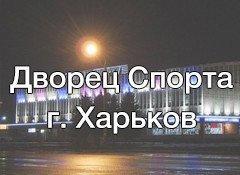 Харківський Палац спорту