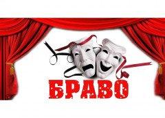 Театр «Браво»