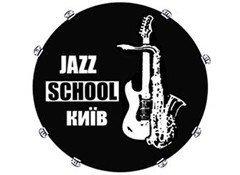 Школа джазового і естрадного мистецтва