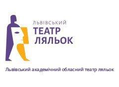 Львовский академический областной театр кукол