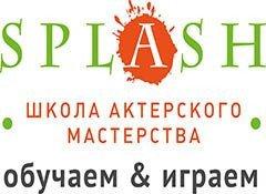 Театр-студия SPLASH