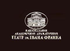 Театр им. Ивана Франка