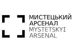 Мистецький Арсенал