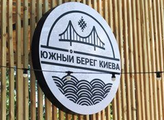 JBK (Juzhnyj bereg Kieva)
