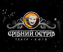"""Киевский театр """"Серебряный остров"""""""