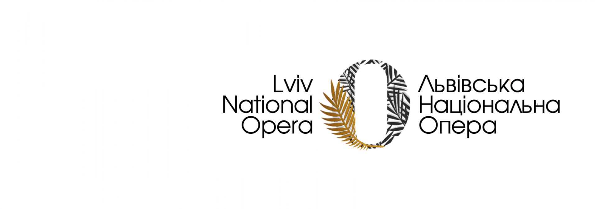 Львівський національний академічний театр опери та балету