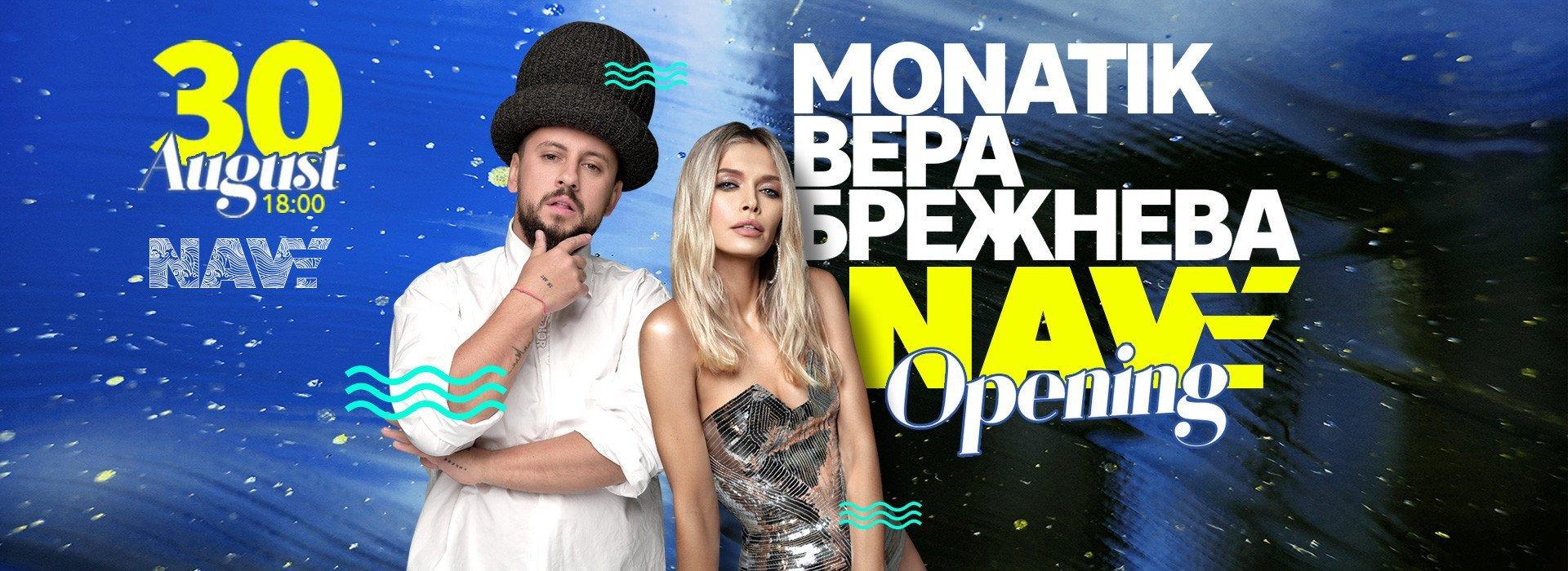 NAVY Opening: Monatik & Вера Брежнева